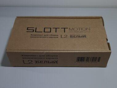 Комплект для сборки механического карниза SLOTT Motion L2